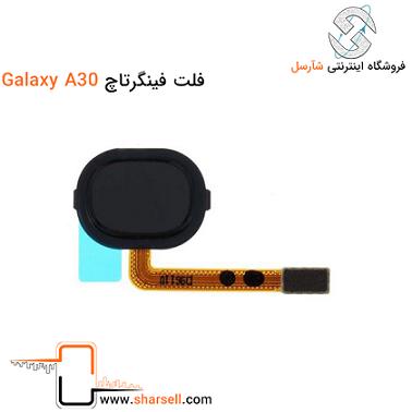 فلت فینگرتاچ سامسونگ Samsung Galaxy A30