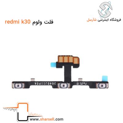 فلت ولوم شیائومیXIAOMI Redmi K30 Pro