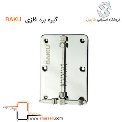 گيره برد BAKU یا نگهدارنده فلزي برد باکو