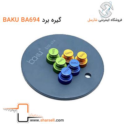 گيره برد باکو مدل BAKU BA694