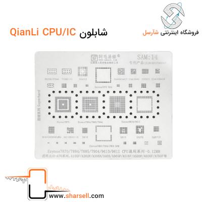 شابلون کیانلی CPU/IC سی پی یو،آی سی QianLi